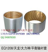 【底盘件】K0903平衡轴衬套/【2904082-K0903】