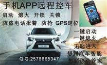 手机控车一键启动供应/YD361-2