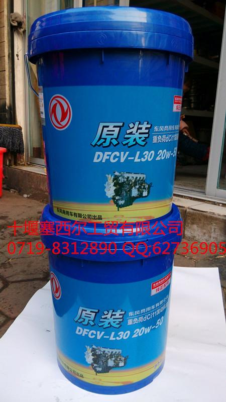Dfcv L30 20w50 18l Original Dongfeng Commercial Vehicle
