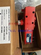 重汽海沃分配阀/液压油箱气控阀14767122LCP02/14767122LCP02