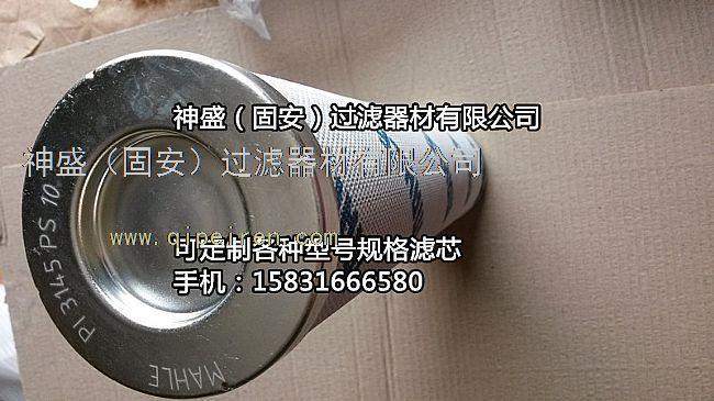 pi3145ps10玛勒滤芯pi3145ps10图片【高清大图】-汽配