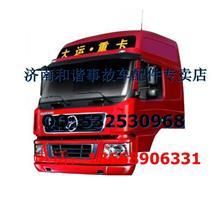 大运重卡驾驶室总成   大运重卡事故车配件/大运重卡驾驶室总成   大运重卡事故车配件