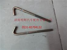 重汽豪沃轻卡配件蓄电池固定拉杆/LG9704760102