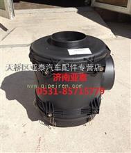 豪沃天然气空滤器总成WG9725190500/WG9725190500