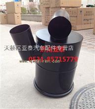 解放5T2337空滤器壳体(双弯口)/解放5T2337