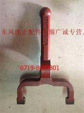天龙法士特拉式离合器拔叉/1601021-5