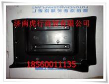福田瑞沃ADX驾驶室前轮后挡泥板G0543020065A0/G0543020065A0