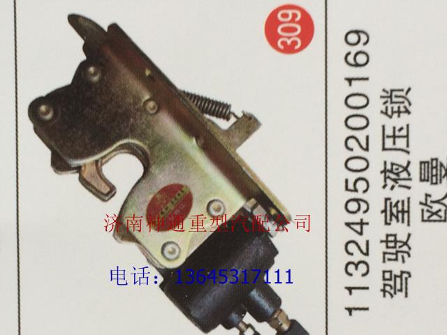 【欧曼驾驶室液压锁/欧曼驾驶室锁价格图片