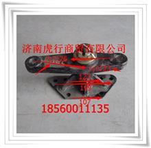 福田瑞沃前过渡摇臂及支架总成G0340250002A0/G0340250002A0