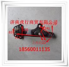 福田瑞沃后过渡摇臂及支架总成G0340250008A0/G0340250008A0