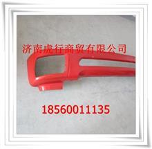 福田瑞沃RB2驾驶室保险杠总成红G0531020016A0/G0531020016A0