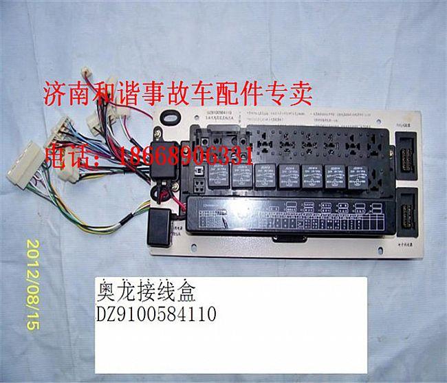 陕汽奥龙接线盒 重汽豪沃t5g驾驶室dz9100584110