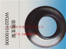 重汽变速箱内齿圈支架WG2210100006/WG2210100006