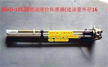 华菱油量传感器36AD-10530燃油液位传感器油箱浮子
