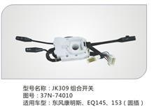 东风康明斯EQ145,EQ153组合开关【电器开关类】/【 37N-74010】 【JK309】