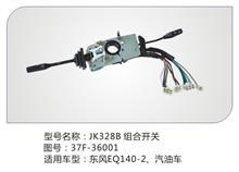 东风EQ140-2汽油车组合开关【电器开关类】/【37F-36001】
