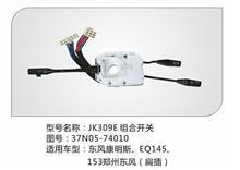 东风康明斯 EQ145 EQ153组合开关【电器类】/【37N05-74010 】【JK309E】