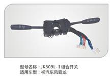 【JK309L-I 】组合开关 柳汽东风霸龙【电器开关类】/【JK309L-I】