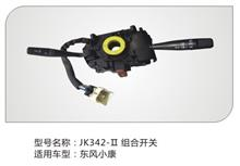 【JK342-II】 东风小康组合开关【电器开关类】/【JK342-II】