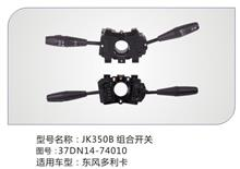 东风多利卡JK350B组合开关 【电器开关类】/【37DN14-74010】