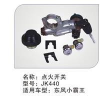 【37QA-04410】东风小霸王轻卡系列点火锁 【电器开关类】/【37QA-04410】