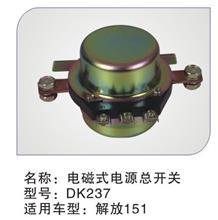 【DK237】电磁式电源总开关 【电器开关类】/【DK237】