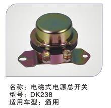 【DK238】电磁式电源总开关【电器开关类】/【DK238】