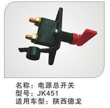 【JK451】电源总开关 【电器开关类】/【JK451】