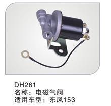 【DH261】电磁气阀 【电器开关类】/【DH261】