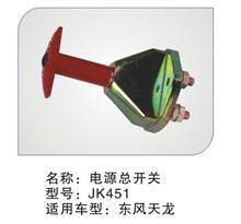 东风天龙电源总开关【电器开关类】/【37ZB1-36010】【JK451】