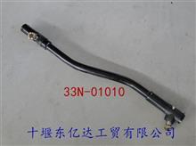 【33N-01010】原厂东风153直拉杆总成/33N-01010
