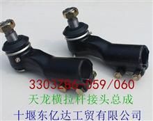 【3303N-059/060】原厂东风153横拉杆接头总成/3303N-059/060