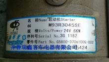 玉柴发动机起动机G5800-3708100G-002 /M93R3045SE/G5800-3708100G-002 /M93R3045SE