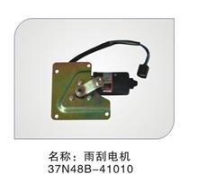 【37N48B-41010】雨刮电机【电器类/【37N48B-41010】