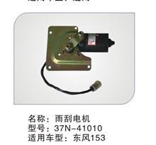 【37N-41010】东风153雨刮电机【电器类】/【37N-41010】