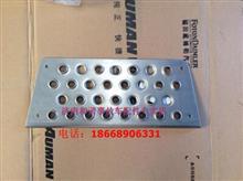 欧曼GTL二级踏板垫   欧曼GTL三级脚踏板垫/FH4545010013A0 /FH4545010023A0