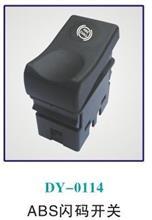 【DY-0114】ABS闪码开关【电器类】/【DY-0114】