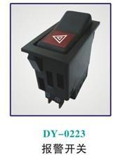 【DY-0223】报警开关【电器类】/【DY-0223】