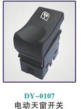 【DY-0107】电动窗开关【电器类】/【DY-0107】