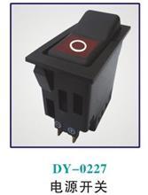 【DY-0227】电源开关【电器类】/【DY-0227】