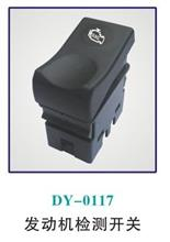【DY-0117】发动机检测开关【电器类】/【DY-0117】