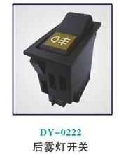 【DY-0222】后雾灯开关【电器类】/【DY-0222】