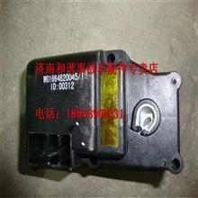 重汽豪沃A7模式风门控制电机    陕汽德龙新M3000驾驶室总成/WG1664820045
