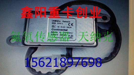 进口天纳克,潍柴发动机,nox氮氧传感器612640130013