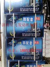 五亭桥四配套  WD615E2-4A/WD6150030010