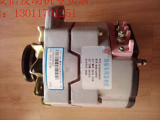 供应产品 电器 发电机 潍柴发动机612600090249  起批量(个) 价格 ≥1