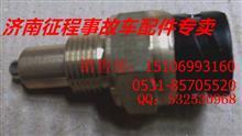 济南中国重汽豪沃A7新款空档开关带DIN接头新款变速箱压力开关,豪沃A7开关类大全,重汽豪沃A7驾驶室总成及事故车配件/重汽豪沃A7