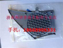 欧曼GTL车门扬声器面罩/FH4610160011A0/FH4610160012A0