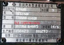东风天锦6档DF6S900变速箱总成1700010-KH1Q0/1700010-KH1Q0