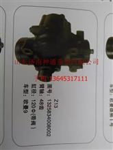 欧曼9系转向器总成 /欧曼9系方向机总成Z13/1325834008002/Z13/1325834008002